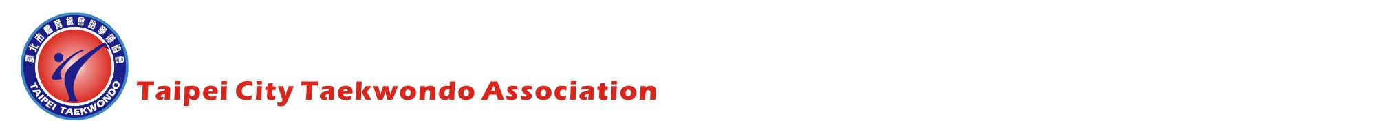 臺北市體育總會跆拳道協會